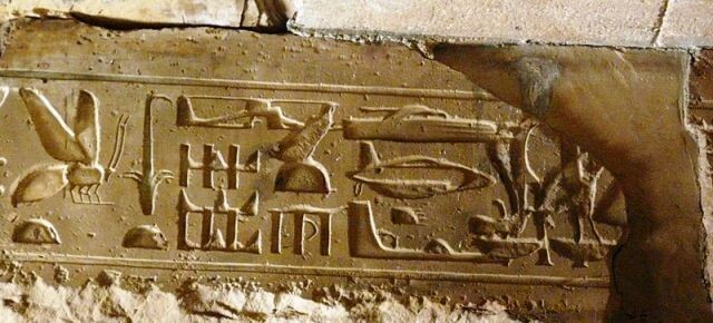 Proof that the Pharaohs of ancient Egypt were Extraterrestrials 7